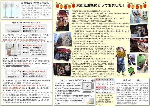 2012年8月ニュースレター裏aa