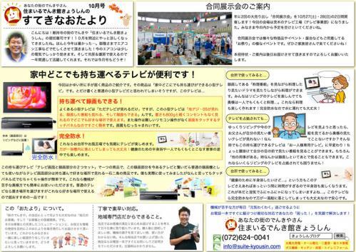 2012年10月ニュースレター表