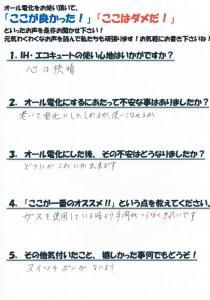 池田さんアンケート